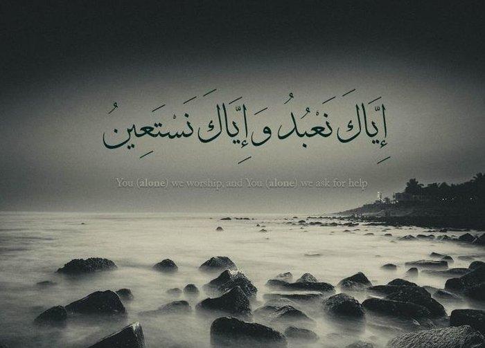 verse-by-verse-commentary, surahs, al-fatiha