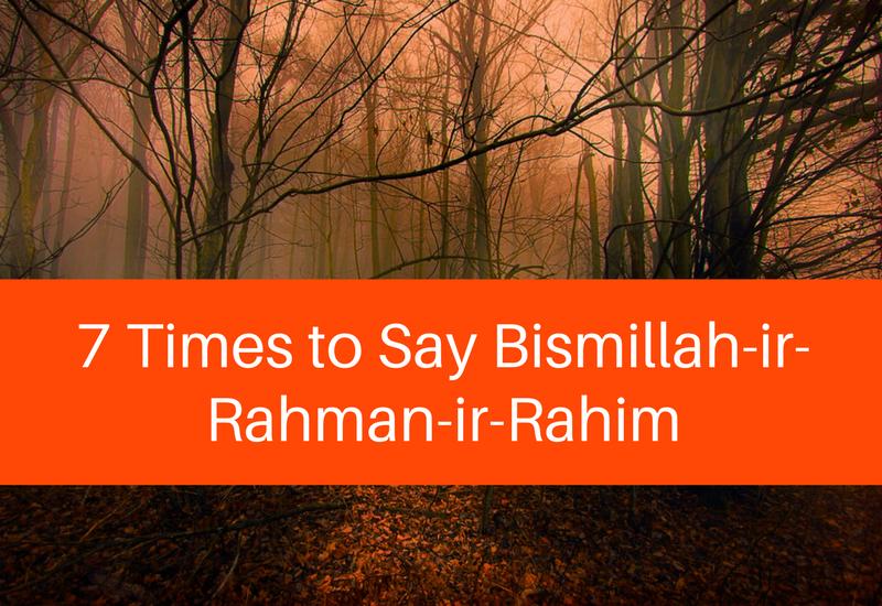 bismillah ir rahman ir rahim